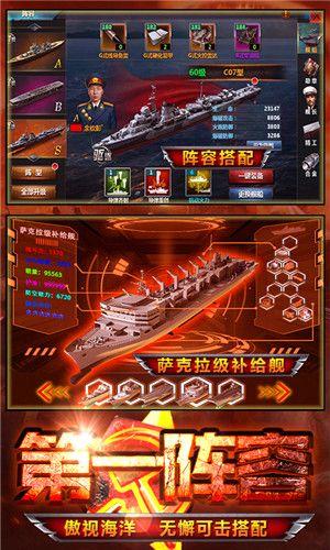 王者舰队尤里复仇变态版手游满V版下载图2: