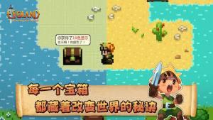 Evoland 2进化之地2安卓中文版图1