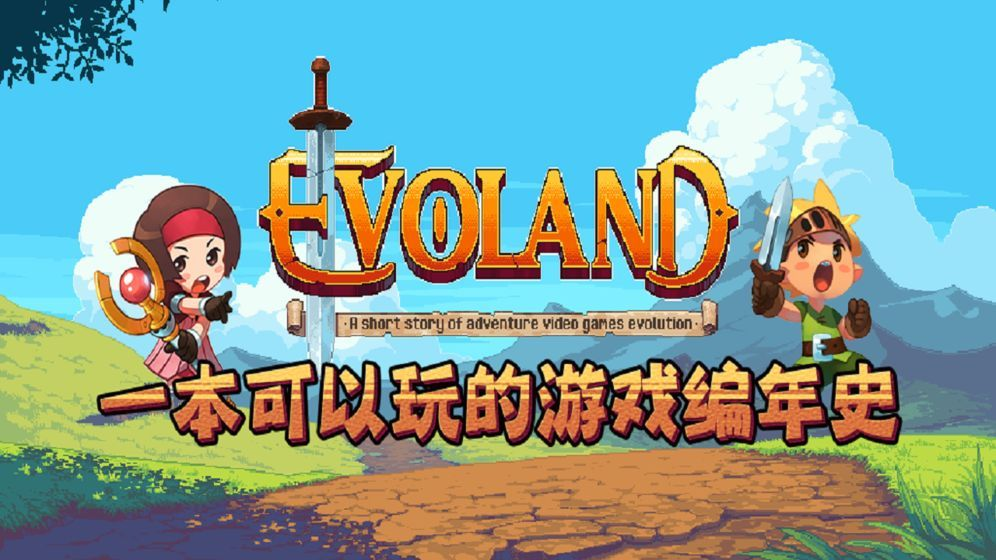 Evoland 2进化之地2安卓官方中文版地址下载图3: