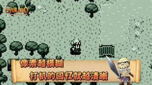 Evoland 2进化之地2安卓中文版图4