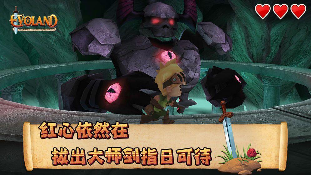 Evoland 2进化之地2安卓官方中文版地址下载图2: