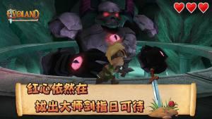 Evoland 2进化之地2安卓中文版图2