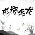 成语接龙水墨版游戏官网版下载 v1.0