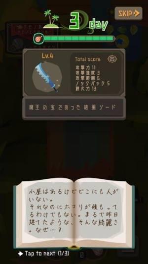 望剑生存中文版图6