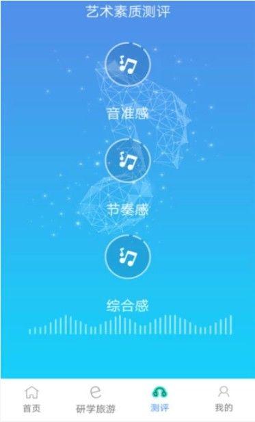 四川省中小学生艺术素质测评管理官方系统登录入口地址图3: