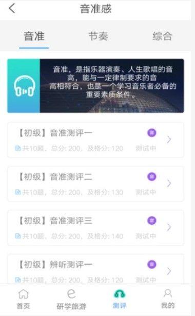 四川省中小学生艺术素质测评管理官方系统登录入口地址图2: