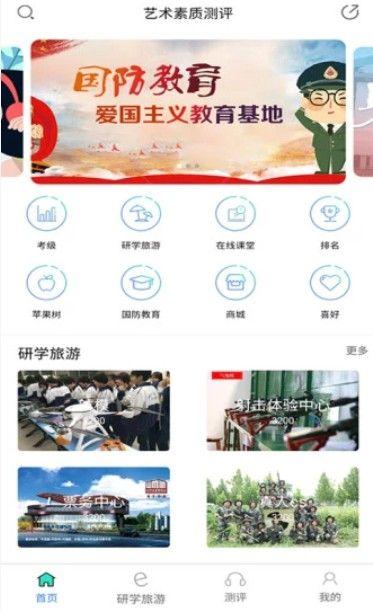 四川省中小学生艺术素质测评管理官方系统登录入口地址图4: