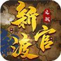 新官渡之战游戏官方网站下载正式版 v1.0