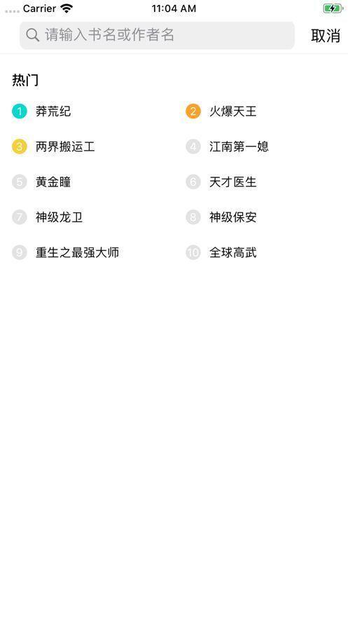勤悦小说APP无限阅币破解版下载图1: