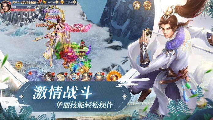 逆世仙尊手游官网正版下载图片4