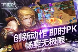 神域之光2手游官网正版下载图片2