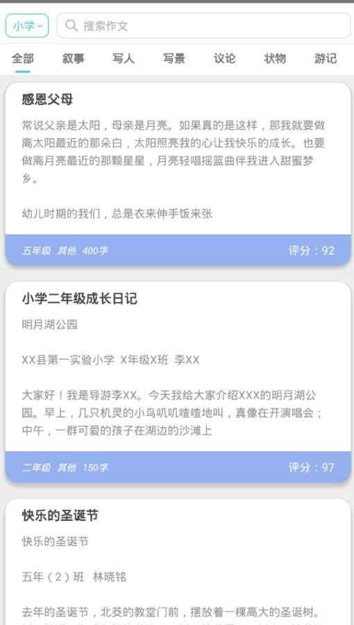 作文学习系统平台客户端下载图片2