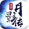 凌霄月影传手游官方网站下载