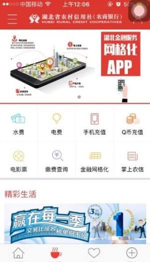 湖北农信手机银行APP官网最新版下载图片2
