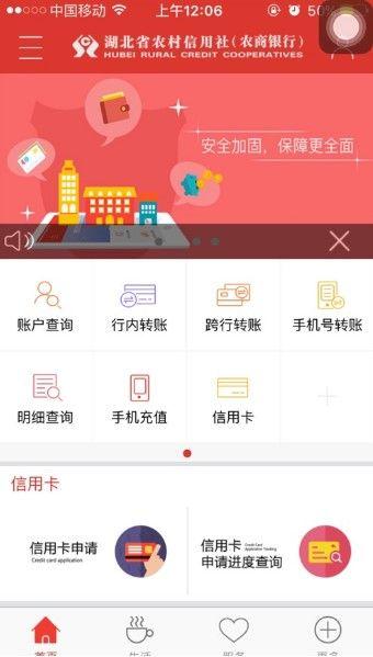 湖北农信手机银行APP官网最新版下载图片3