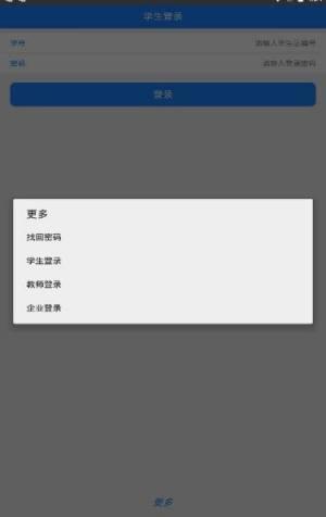 江苏大学就业信息网入口图1