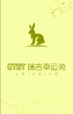 全民养兔赚钱APP游戏下载图片3