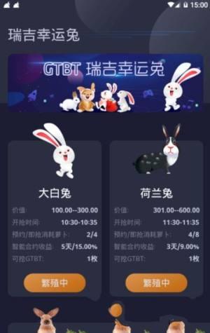 全民养兔赚钱APP游戏下载图片1