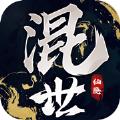 混世仙隐手游官网版下载 v1.12