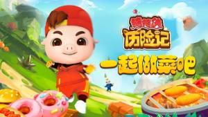 猪猪侠历险记美食大厨游戏图5