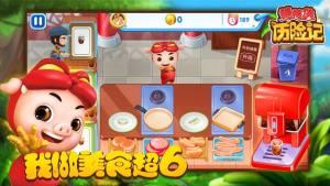 猪猪侠历险记美食大厨游戏图1