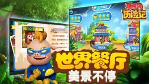 猪猪侠历险记美食大厨游戏图3