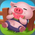 开心养猪场赚钱版