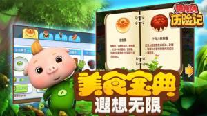 猪猪侠历险记美食大厨游戏图4