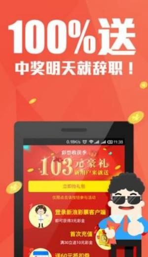 930好彩十码3期必中手机版正版图片1