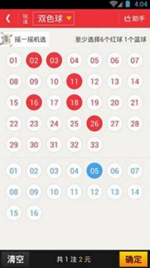 930好彩十码3期必中手机版正版图片4