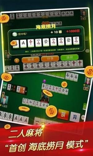 至尊对对碰麻将赚钱版图3