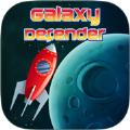 银河后卫太空射击最新安卓版官方下载