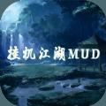 掛機江湖mud破解版