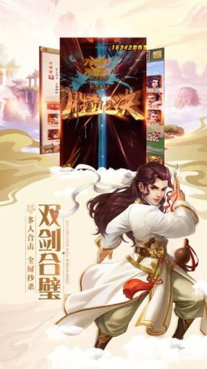 灵仙剑梦官方正式版下载图片2