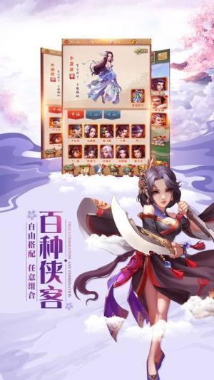 灵仙剑梦官方正式版下载图片3