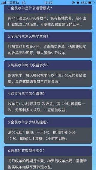 全民养羊app赚钱版官方下载图2:
