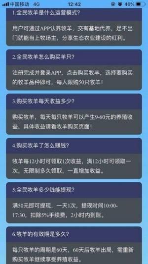 全民养羊app赚钱版官方下载图片2