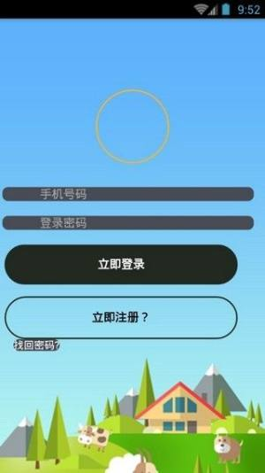 全民养羊app赚钱版官方下载图片3