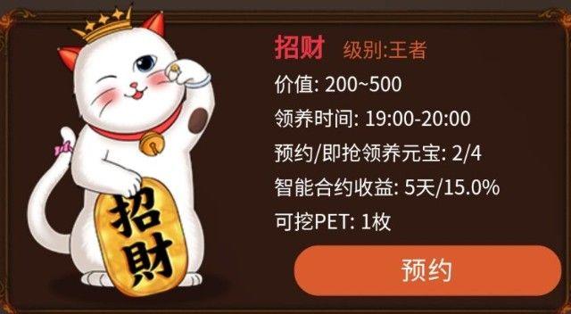 全民养猫游戏app赚钱版下载图2: