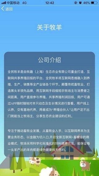 全民养羊app赚钱版官方下载图1: