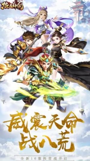 热血神剑之天涯刀手游官方版下载图片1