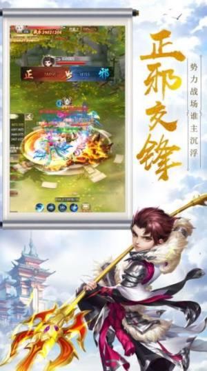 热血神剑之天涯刀手游官方版下载图片2