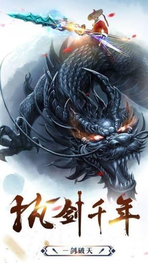 诛天剑尊手游官方网站安卓版图片4