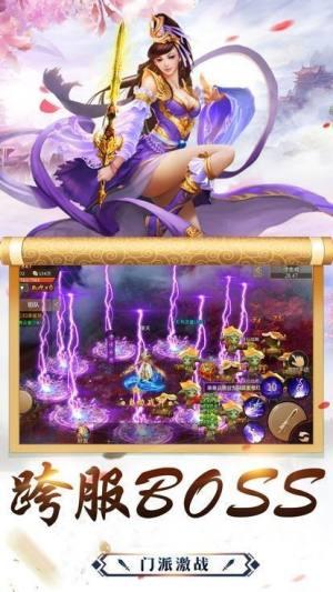 诛天剑尊手游官方网站安卓版图片2
