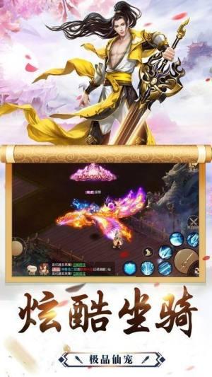 诛天剑尊手游官方网站安卓版图片3