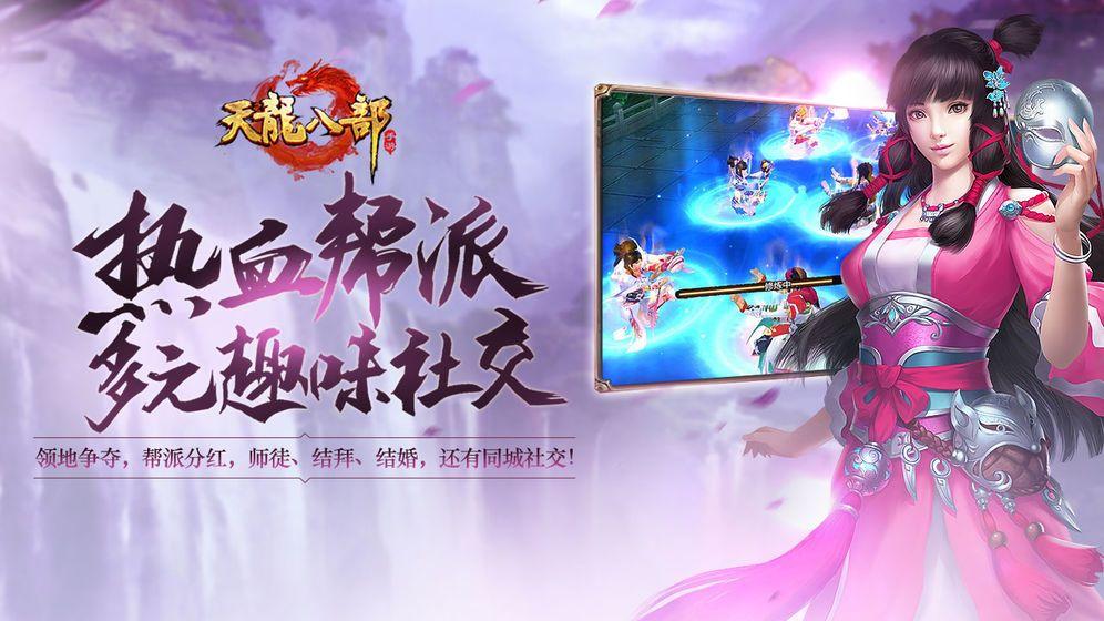 天龙八部热血版手游官网下载图3: