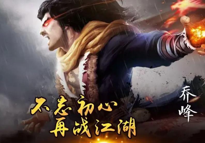 天龙八部热血版手游官网下载图1: