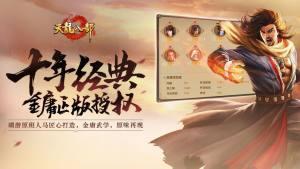 天龙八部热血版手游官网下载图片4