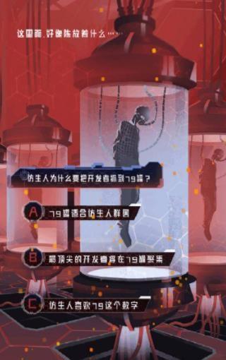 网易行动代号拯救开发者手游官方正版图2: