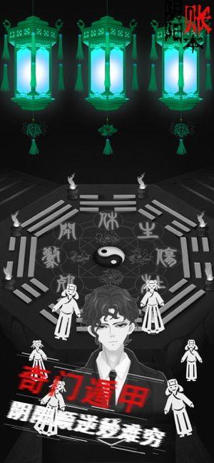 陰陽賬本游戲無限提示下載圖片1